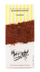 Шоколад на овсяном молочке с ванилью, 50%. Фреш Какао, плитка 50 г