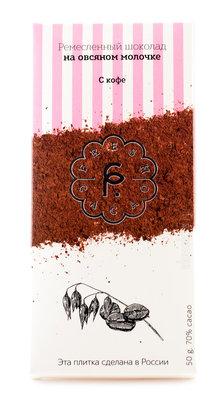 Шоколад на овсяном молочке с кофе, 50%. Фреш Какао, плитка 50 г
